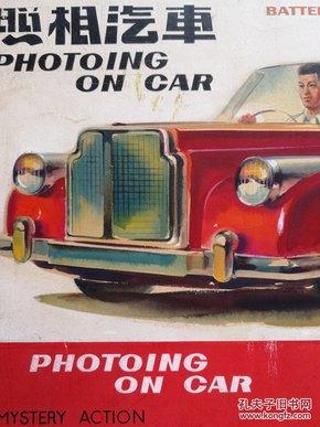 照相汽车设计原稿画