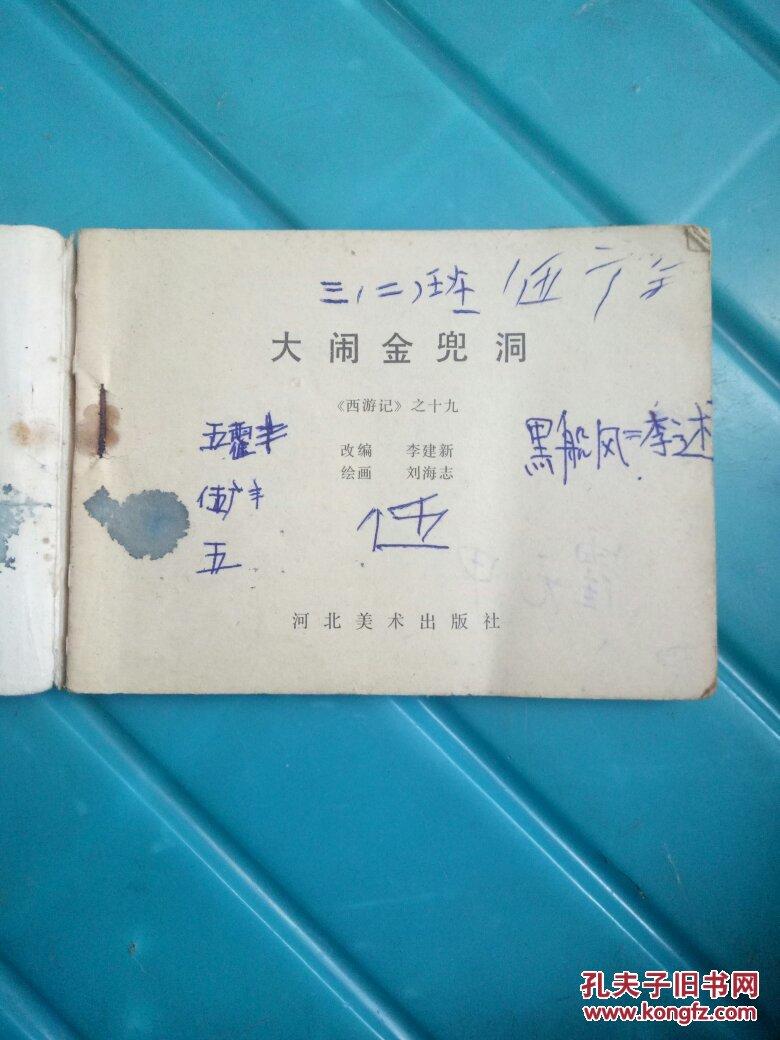 大闹金兜洞和比丘国_刘海志,叶之浩,徐进_孔夫子旧书网图片