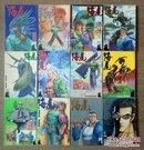 漫画 海虎 合订本 1-12册全