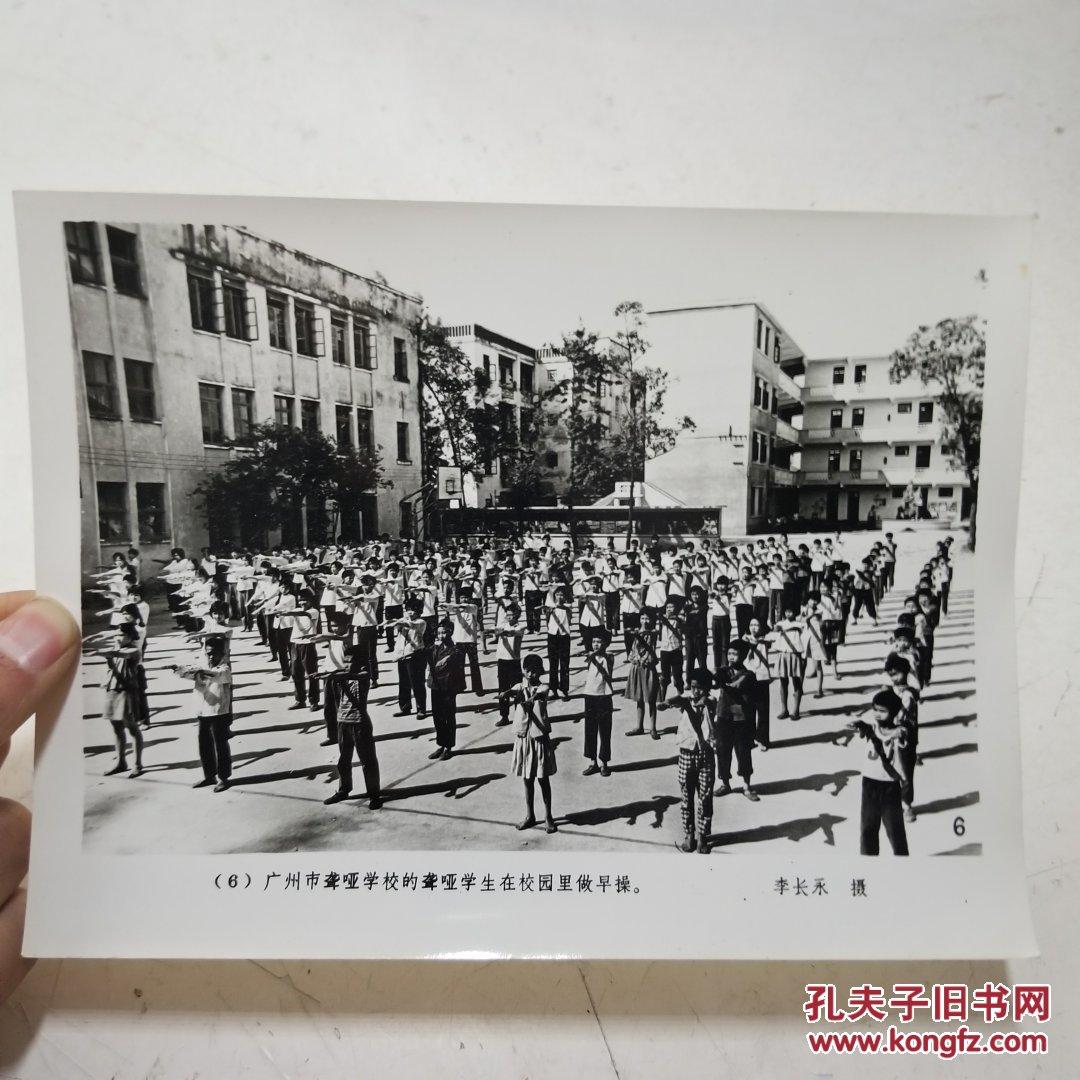 1981年新华社新闻展览照片《独具一格的学校》系列老照片(二)聋哑学校