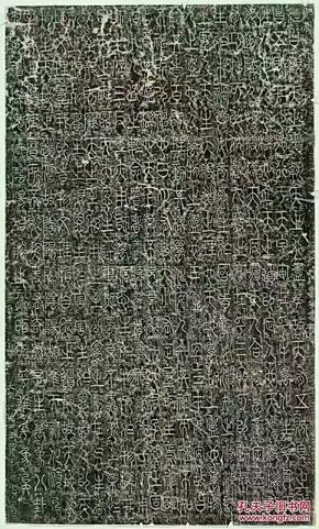 黄帝阴符经(郭忠恕).原刻。拓片尺寸87.6*145.3厘米。宣纸原色原大微喷印制。