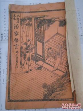 朱柏庐先生治家格言 民国石印大字绘图版