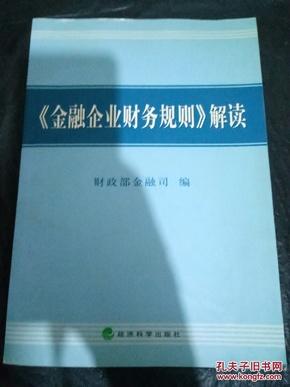《金融企业财务规则》解读