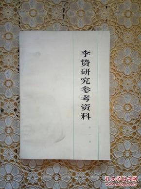 李贽研究参考资料(第一辑)