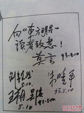 东方指数创刊号莫言王朔林芳兵郁钧剑、盖克题乐视明星视频图片