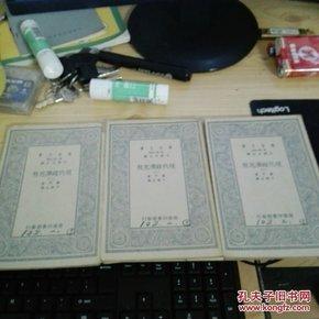 万有文库 现代经济思想1-3册 3本合售