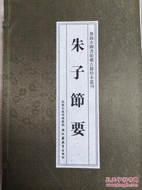 无锡市图书馆藏古籍珍本丛刊——朱子节要(12大开,一函两册)