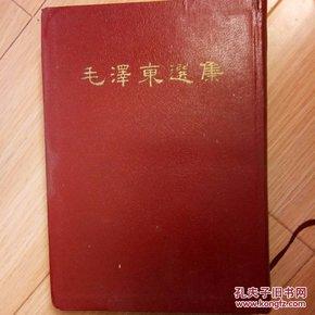 毛泽东选集:合订一卷本(红塑皮)