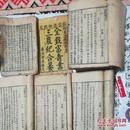 大全套乾隆刻本《全致富奇书三农纪合纂》共八厚册全!其中一个是原版配本!此书极有学术价值!是研究中国古代大农业不可或缺的利器!!