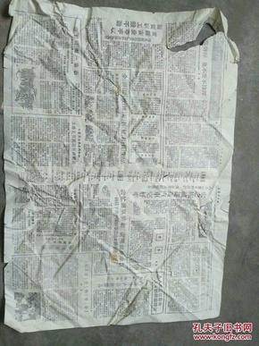 张家口日报1961 3 23