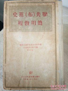 21-3-26. 联共(布)党史简明教程(1948年版)