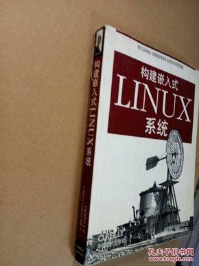 构建嵌入式LINUX系统_[美]Karim Yaghmour著_孔夫子旧书网