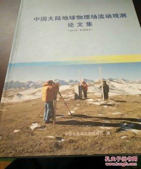 中国大陆地球物理场流动观测论文集2014年形变部分。