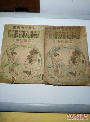 讲讲故事常识故事 儿童半角丛书第33,34册两本合售民国29年版印量少少见书孔网最低价