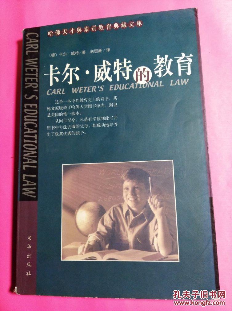 卡尔威特的教育   卡尔.威特的教育(续编) 2册合售 私藏好品正版 c3b