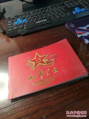 2007 21  邮票  和平卫士---中国人民解放军建军80周年 册