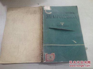 电工手册(第二卷)第六册(俄文原版)