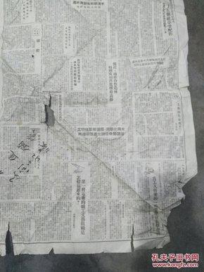 察哈尔日报1951 4 12