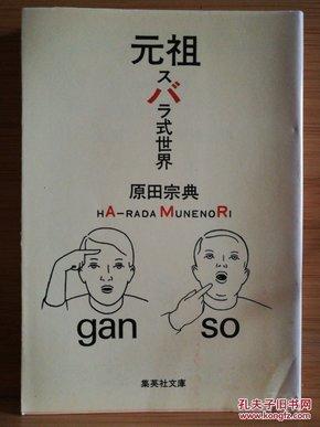 日文原版   元祖 スバラ式世界  (店内千余种低价日文原版书)