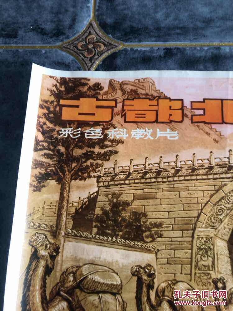 古都北京 彩色科教片 2开电影宣传海报