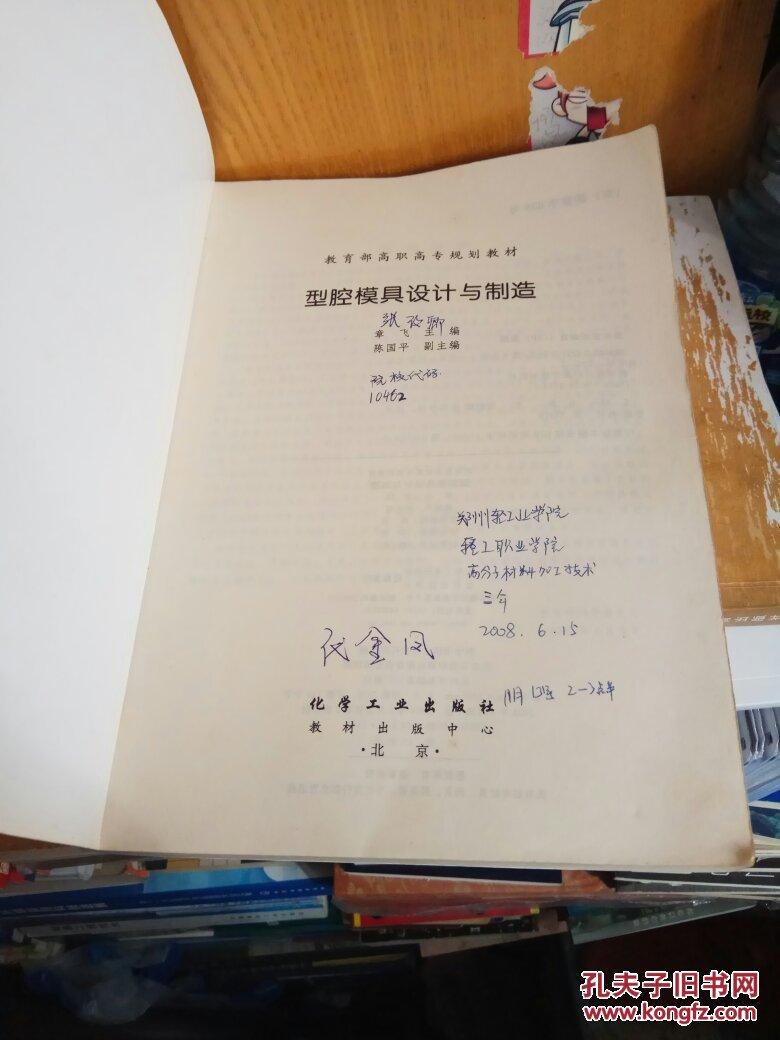 型腔模具设计与制造章飞陈国平9787502540746cdr做ui设计教程图片
