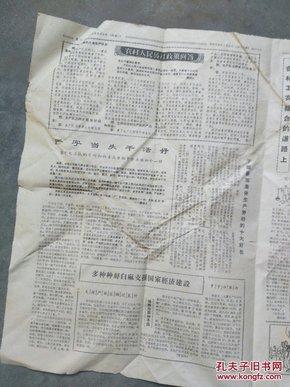 张家口日报 农村版1964 5 9