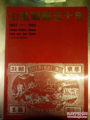 山东战邮五十年――山东邮政战争时期历史资料