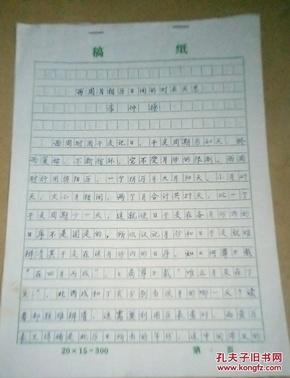 李仲操手稿《西周月相历日间的对应关系》