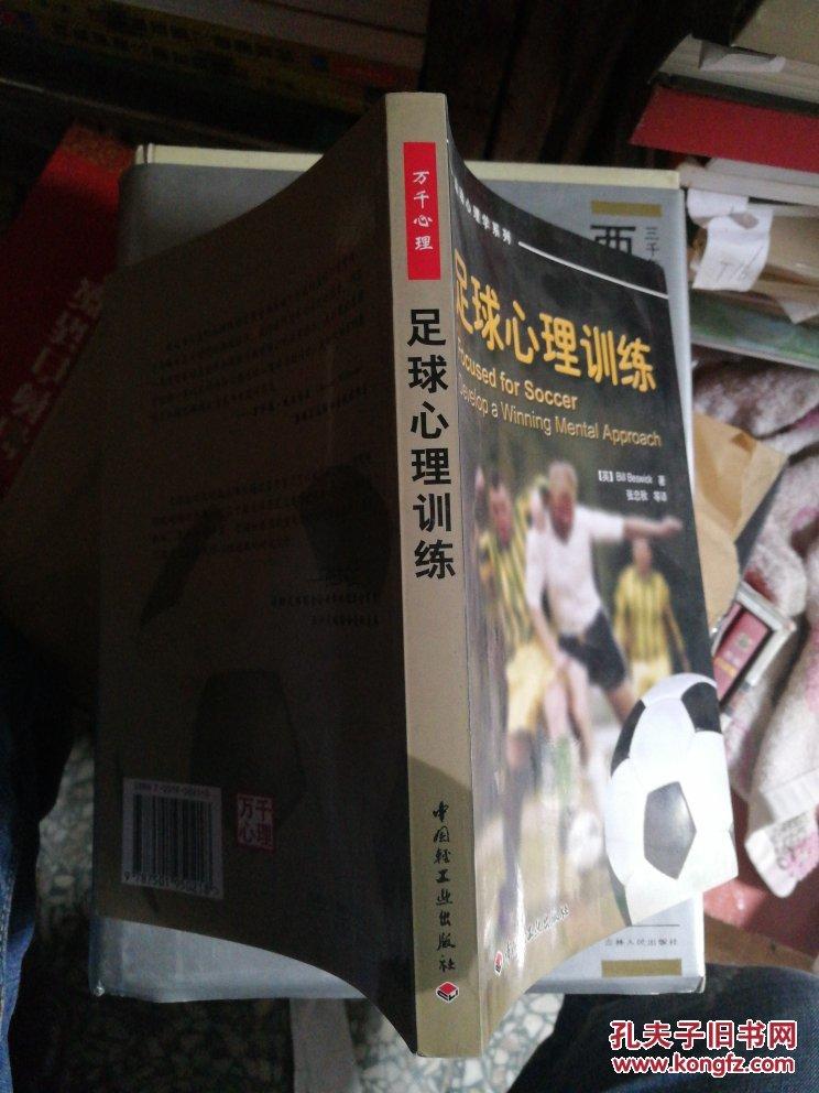 【图】足球心理训练_中国轻工业出版社_孔夫