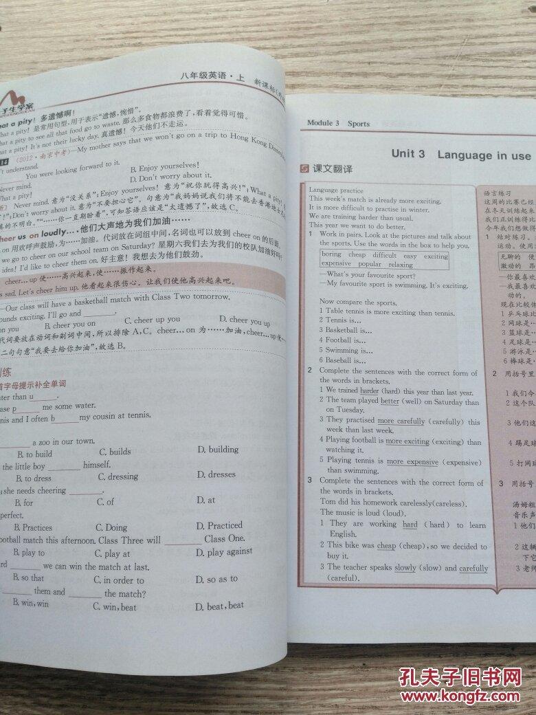 尖子生学案:英语(八年级上 新课标外研 升级版)含教材习题答案(a67)
