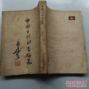 中国古代社会研究 郭沫若