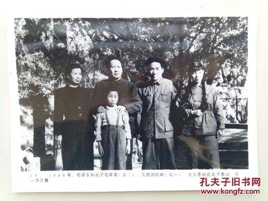 毛主席家庭照片