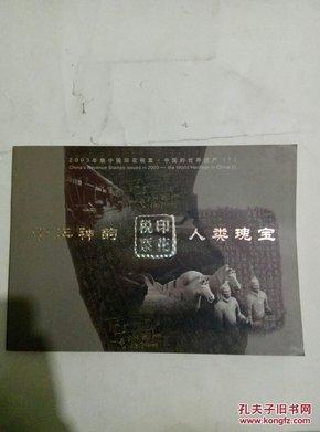 2003年版中国印花税票·中国的世界遗产(1)
