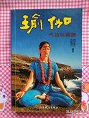 瑜伽:气功与冥想 (作者:柏忠言,张蕙兰 ) (出版社:人民体育出版社)