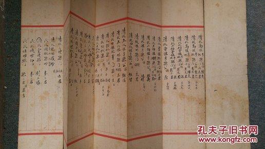 罕见清代红格折子,(纸质很好,内有八页为孙氏宗谱,书法漂亮,背面全空)