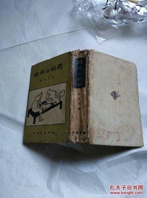 围棋与棋话(32开硬精装,民国36年三版)