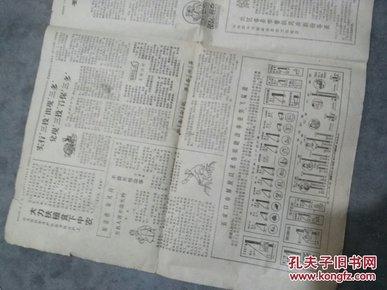 张家口日报农村版1963 12 35