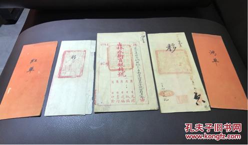 清官银局档案资料/5份