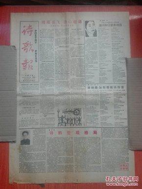 《诗歌报》总第79期   网上孤本