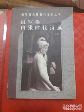 等最好的俄罗斯现代诗人代表作-最新上架 岭南皇家书院 孔夫子旧书网图片