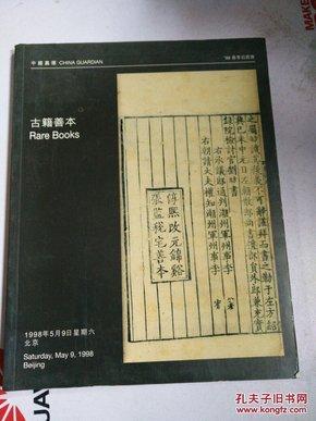中国嘉德98春季拍卖会 古籍善本