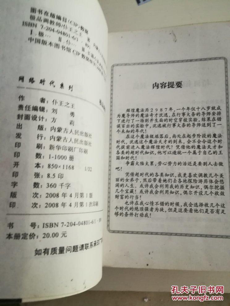 极品调教师 全三册