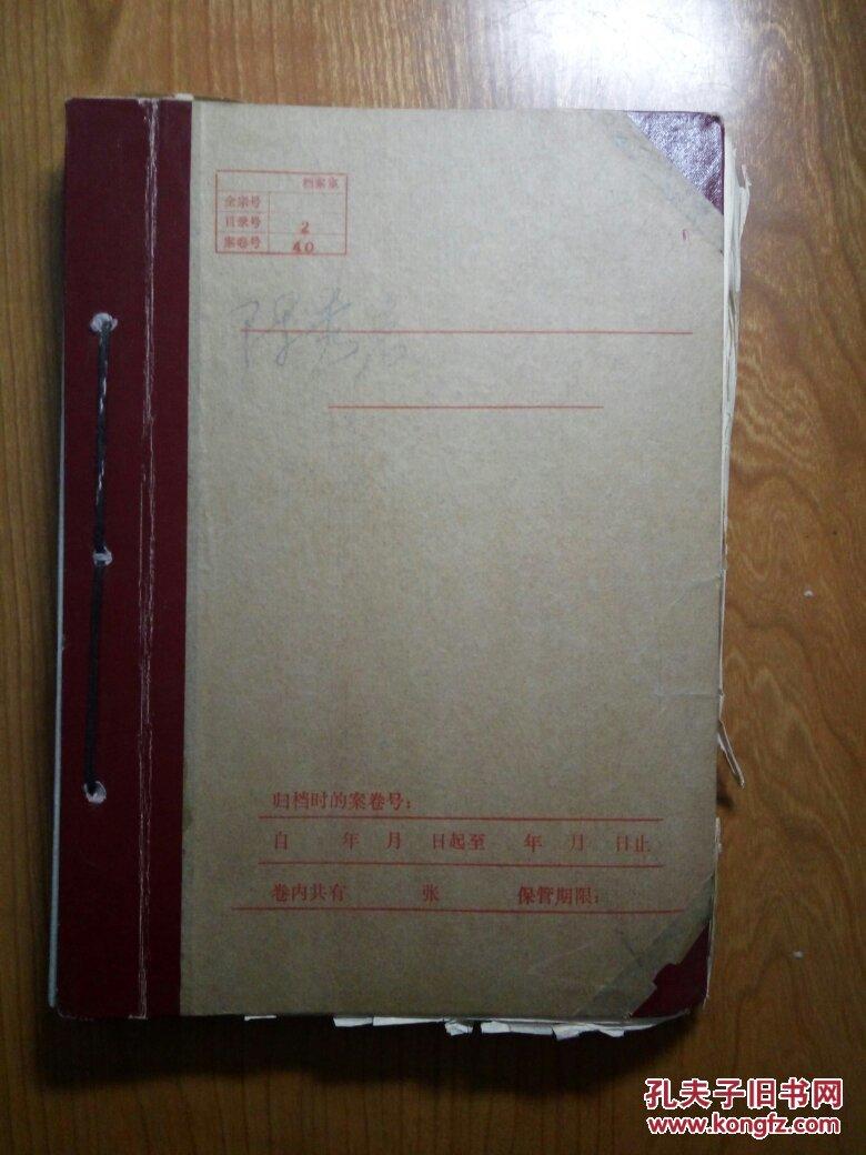 老档案:附民国老照片一张,带信封老书信三份,多种证明材料,各种建国初图片