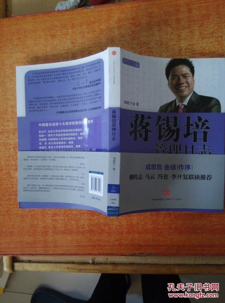 蒋锡培管理日记
