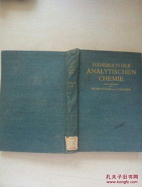 分析化学手册(第二部)(德文原版)