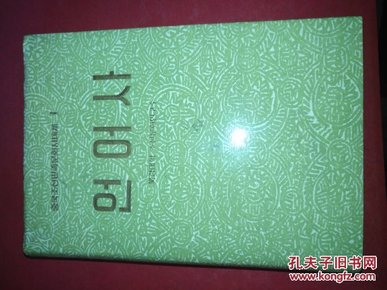 中国朝鲜族文化史大系