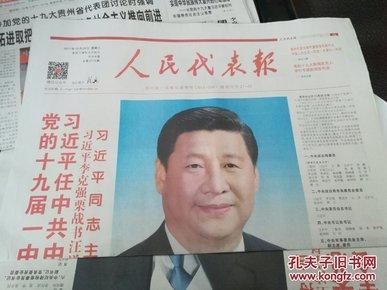 人民代表报(2017年10月28日)选举新的领导