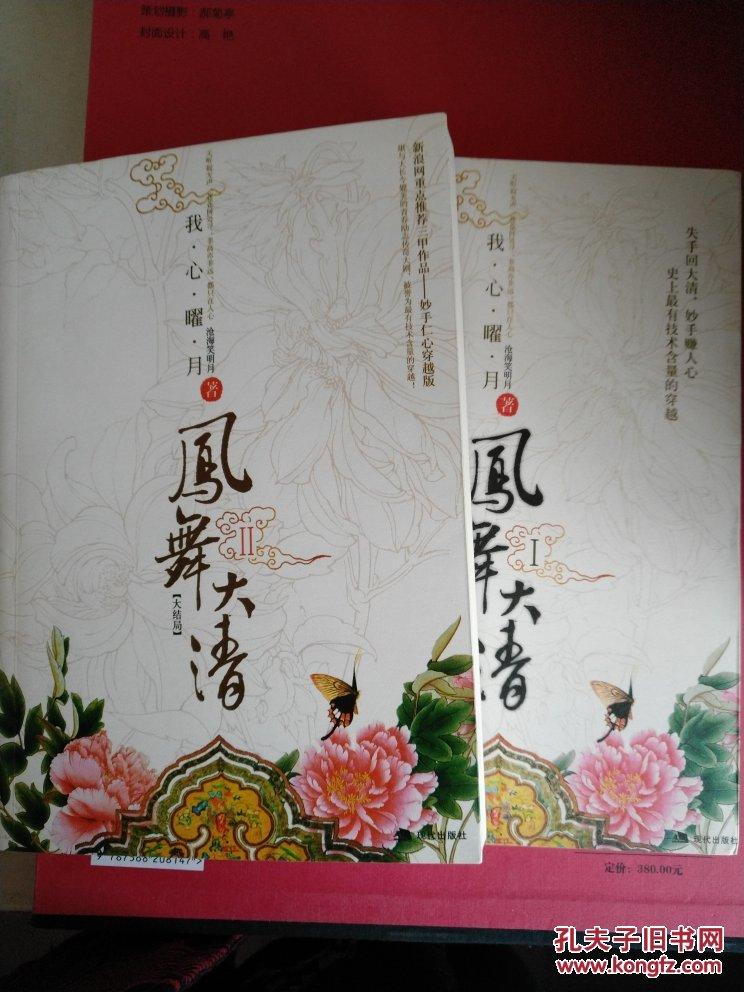 凤舞大清 (1.2两册)合售