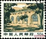 枣园普无号邮票