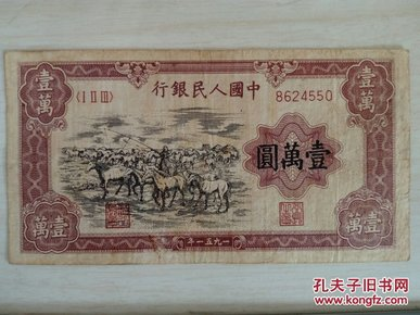 1951年,第一套人民币,10000元牧马纸币.喜欢可议价